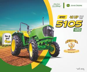 advertisement | Tractors in india
