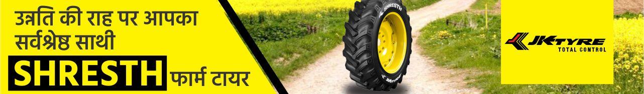 JK Tyre AD