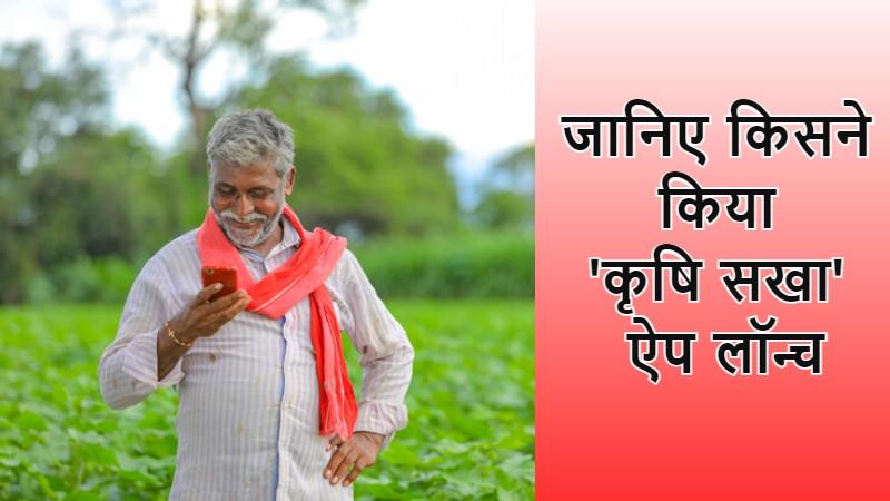 भारतीय किसानों के लिए नया 'कृषि सखा' ऐप लॉन्च किया