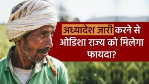 कृषि सुधार अध्यादेश को फिर से लागू करने की मंजूरी ओडिशा सरकार द्वारा मिली