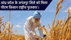 आंध्र प्रदेश के अनंतपुर जिले को मिला पीएम किसान राष्ट्रीय पुरस्कार