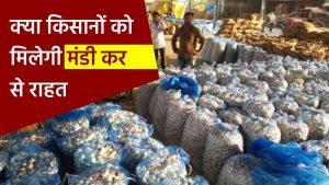 मंडी कर कम करने का आग्रह किसानों  द्वारा  किया  गया