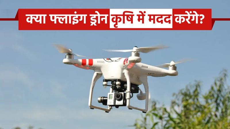 100 से अधिक एग्री जिलों में ड्रोन उड़ेंगे