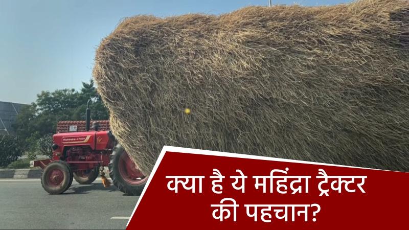 महिंद्रा ट्रेक्टर की हालत देखकर चेयरमैन ने नाम ट्रकटर रखा