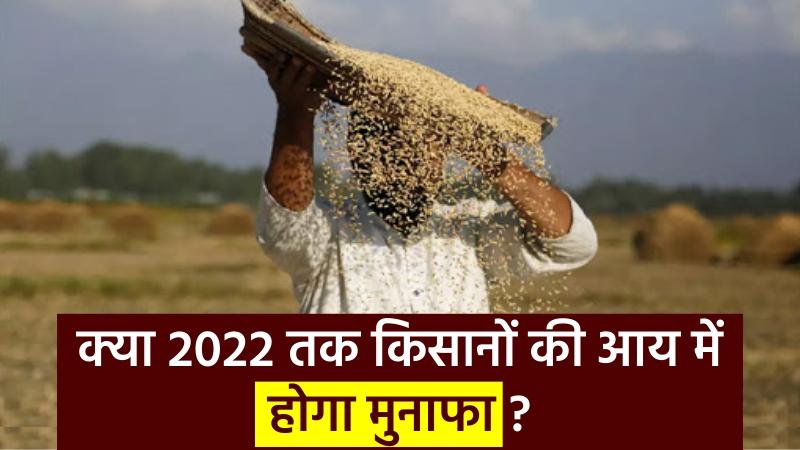 किसानों की आय दोगुनी करने के लक्ष्य :  नरेंद्र सिंह तोमर