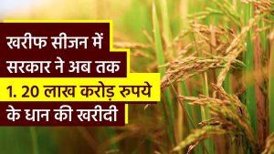 खरीफ सीजन में सरकार  ने अब तक 1.20  लाख करोड़ रुपये के धान की खरीदी