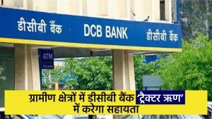 """डीसीबी बैंक करेगा ट्रैक्टर ऋण की मांग को """"प्रोत्साहित"""""""