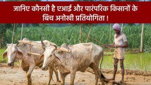 एआई और पारंपरिक किसानों ने के बिच अनोखी प्रतियोगिता