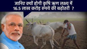 कृषि ऋण लक्ष्य में १६.५ लाख करोड़ रुपये की बढ़ोतरी: नरेंद्र तोमर
