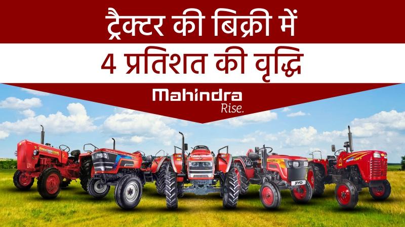 महिंद्रा एंड महिंद्रा ट्रैक्टर की बिक्री में ४ प्रतिशत की वृद्धि