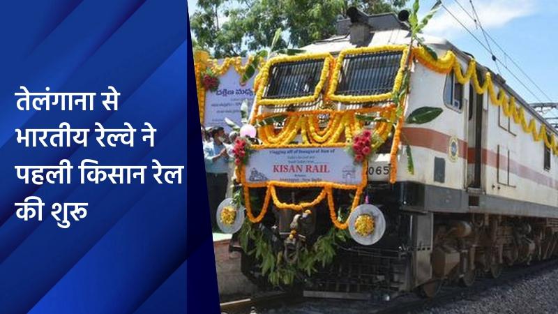 तेलंगाना से भारतीय रेल्वे ने पहली किसान रेल की शुरू