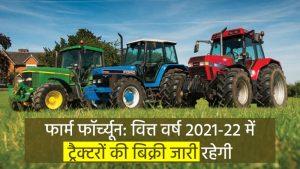 फार्म फॉर्च्यून: वित्त वर्ष २०२२ में ट्रैक्टरों की बिक्री जारी रहेगी