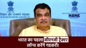 भारत का पहला सीएनजी ट्रैक्टर १२ फरवरी को नितिन गडकरी  करेंगे लॉन्च