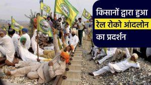 'रेल रोको' आंदोलन किसान द्वारा आयोजन