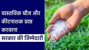 कृषि मंत्री बी.सी. पाटिल ने किसानों तक कीटनाशक पहुँचाने की बातचीत अधिकारियों से की