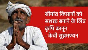 सीमांत किसानों को सशक्त बनाने के लिए कृषि कानून:  केवी सुब्रमण्यन