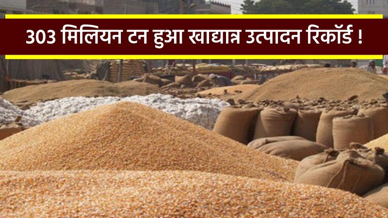 खाद्यान्न उत्पादन रिकॉर्ड ३०३ मिलियन टन हुआ