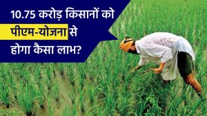 पीएम-किसान योजना की दूसरी वर्षगांठ पर 10.75 करोड़ फार्मर्स होंगे लाभान्वित