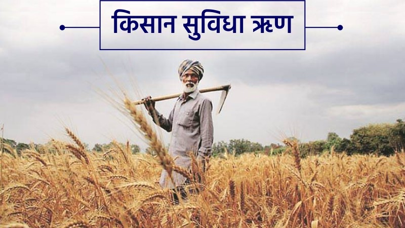 किसान सुविधा ऋण
