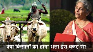 किसानों के कल्याण के लिए कृषि बजट सत्र