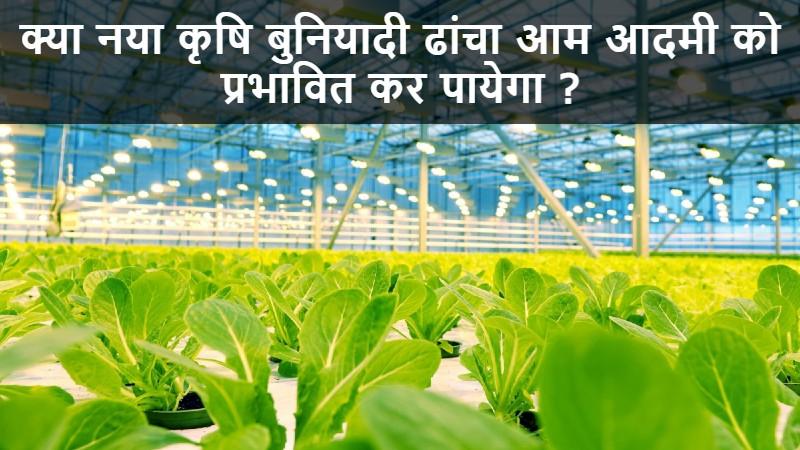 क्या नया कृषि बुनियादी ढांचा आम आदमी को प्रभावित कर पायेगा