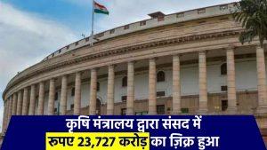 सरकार द्वारा पी ऍम किसान योजना मे 23,727 करोड़ रुपये का उपयोग किया जाना है