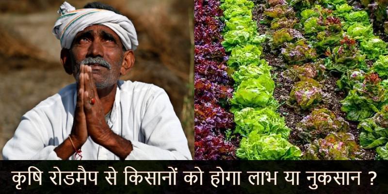 कृषि मंत्रालय द्वारा कृषि रोडमैप की जानकारी प्रधान मंत्री के समक्ष पेश की जाएगी