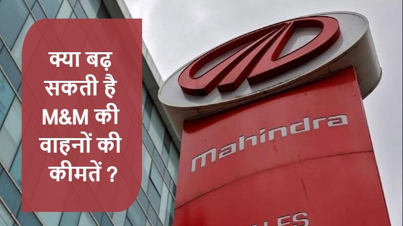 महिंद्रा अगले वित्त वर्ष में वाहन की कीमतों में बढ़ोतरी के संकेत है