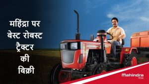 महिंद्रा की ट्रैक्टर बिक्री Q3 में लागत पर नियंत्रण