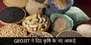 GEOJIT ने दिए कृषि के नए आकड़े