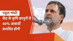 राहुल गांधी: केंद्र के कृषि क़ानूनों से 40% आबादी प्रभावित होगी