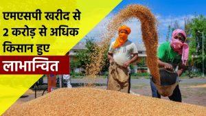 एमएसपी खरीद से 2 करोड़ से अधिक किसान हुए लाभान्वित