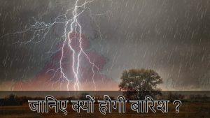 उत्तर भारत के कई राज्यों में होगी बारिश