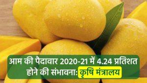 आम की पैदावार 2020-21 में 4.24 प्रतिशत  होने की संभावना: कृषि मंत्रालय