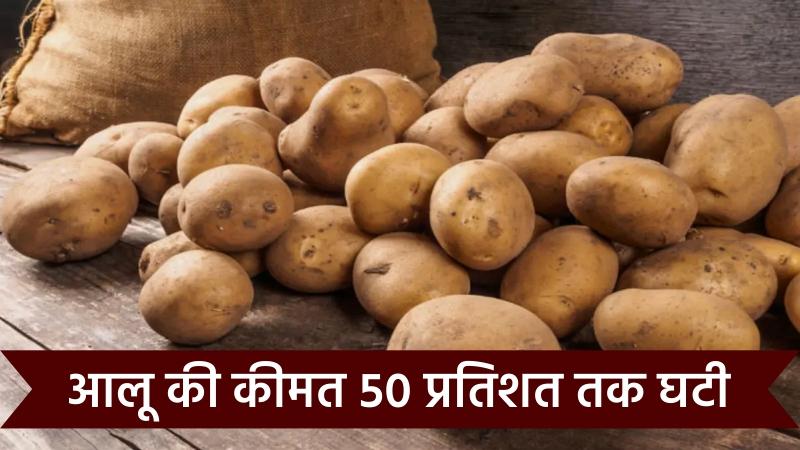 भारत आलू उत्पादन और खपत की कीमत में आयी कमी