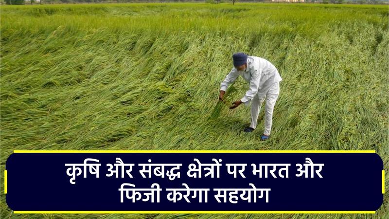 भारत और फिजी गणराज्य के कृषि मंत्रालय के बीच हुआ एमओयू पर समझौता