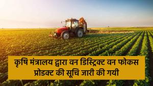 कृषि मंत्रालय ने एक जिला एक फोकस उत्पाद के लिए उत्पादों को अंतिम रूप में शामिल किया