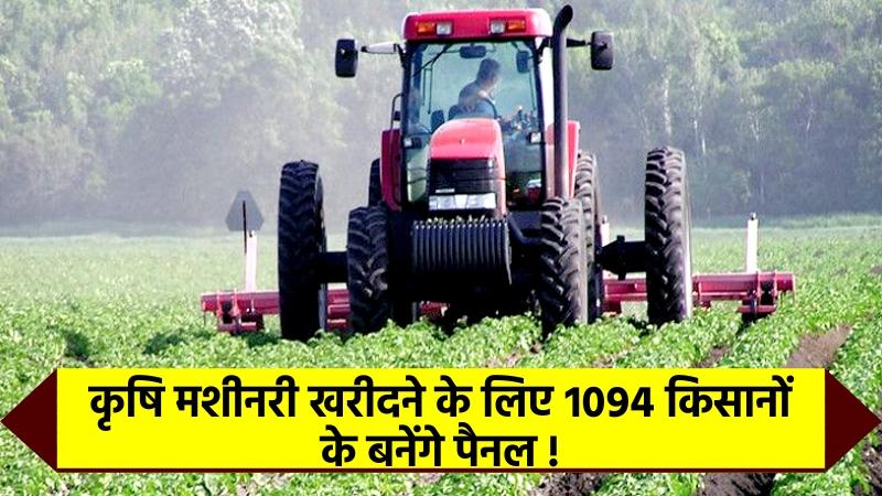 कृषि मशीनरी खरीदने के लिए १०९४ किसानों के बनेंगे पैनल