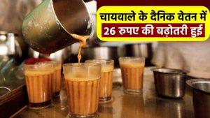चाय श्रमिकों के दैनिक वेतन को भारतीय चाय संघ ने २६ रुपये की वृद्धि की