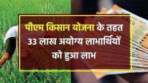 ३३ लाख अयोग्य लाभार्थियों को पीएम किसान योजना के तहत २,३२६.८ करोड़ रुपये मिले