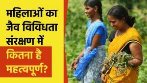 महिला दिवस 2021: जैव विविधता संरक्षण में महिलाओं की भूमिका का अहम् योगदान