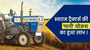 स्वराज ट्रैक्टर की परियोजना 'पानी' योजना का हुआ लाभ !