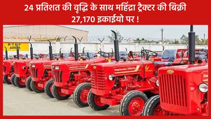 फरवरी में महिंद्रा ट्रैक्टर की बिक्री २४ प्रतिशत बढ़कर २७,१७० इकाइया हुई