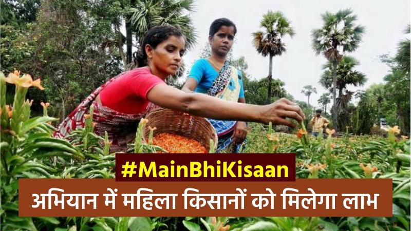 #MainBhiKisaan का अभियान बिगहाट द्वारा शुरू किया गया
