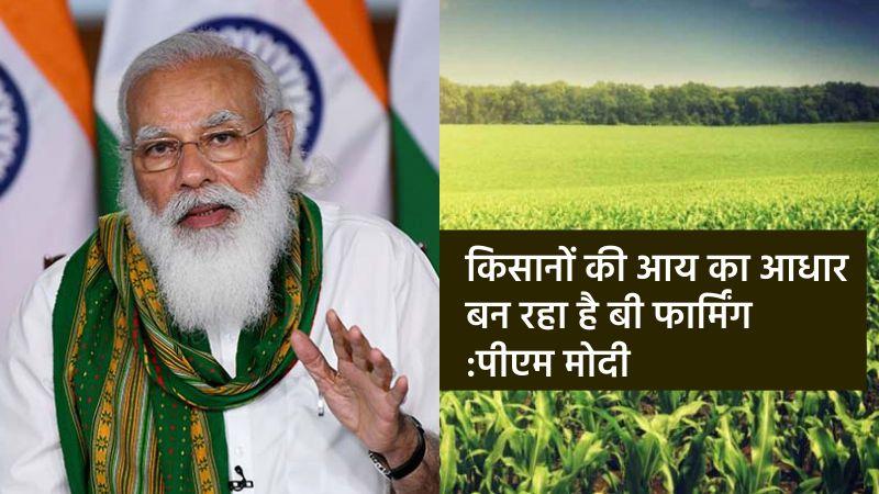 किसानों की आय का आधार बन रहा है बी फार्मिंग : पीएम मोदी