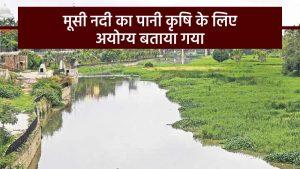 मूसी नदी का पानी कृषि के लिए अयोग्य बताया गया