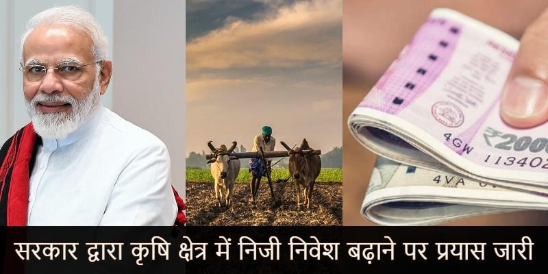 कृषि मंत्री ने खाद्य प्रसंस्करण परियोजनाओं पर दी मंजूरी