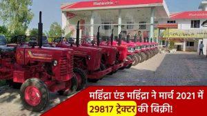 महिंद्रा एंड महिंद्रा ने मार्च २०२१ में २९८१७ ट्रेक्टर की बिक्री !