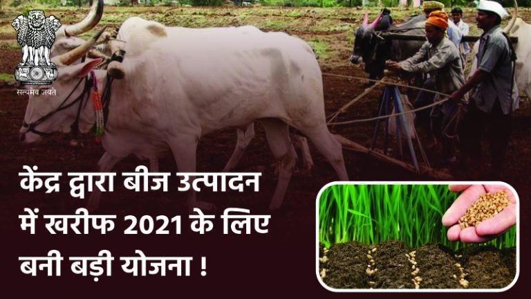 खरीफ २०२१ में केंद्र सरकार ने बीज पर मिनी किट वितरण करने का किया फैसला