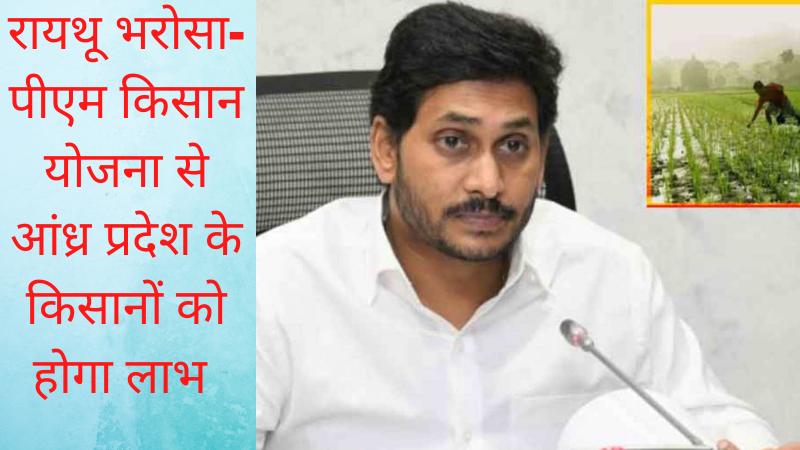 आंध्र प्रदेश सरकार किसानों को ३,९०० करोड़ रूपए प्रदान करेगी।
